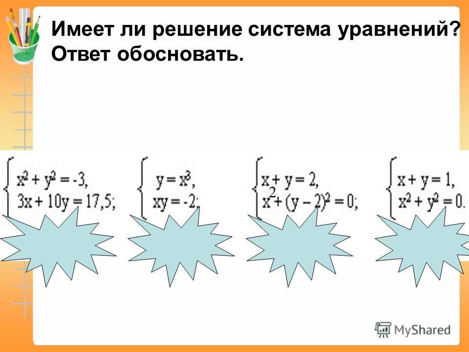 Имеет ли решение система уравнений? Ответ обосновать. 2