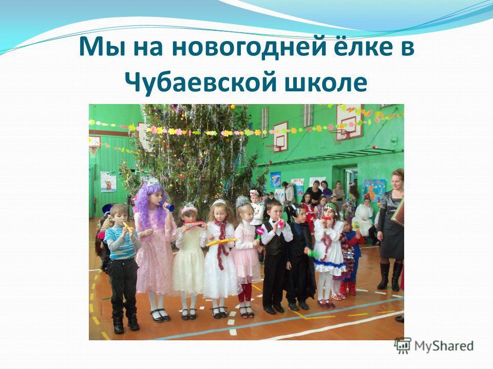 Мы на новогодней ёлке в Чубаевской школе