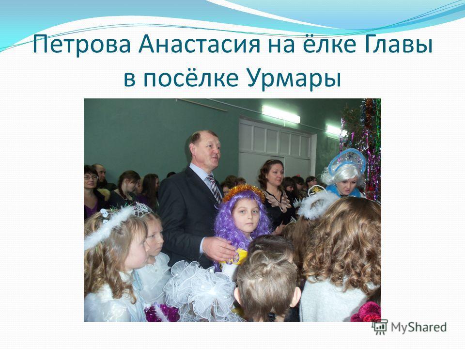 Петрова Анастасия на ёлке Главы в посёлке Урмары