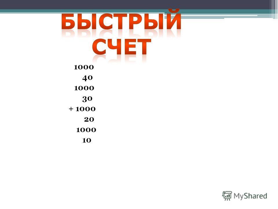 1000 40 1000 30 + 1000 20 1000 10