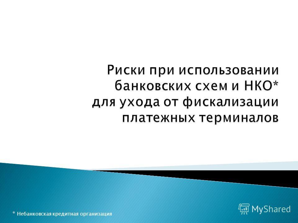 * Небанковская кредитная организация