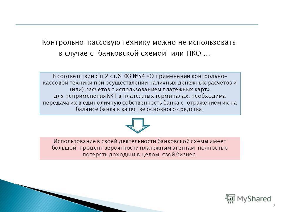 Контрольно-кассовую технику можно не использовать в случае с банковской схемой или НКО … В соответствии с п.2 ст.6 ФЗ 54 «О применении контрольно- кассовой техники при осуществлении наличных денежных расчетов и (или) расчетов с использованием платежн