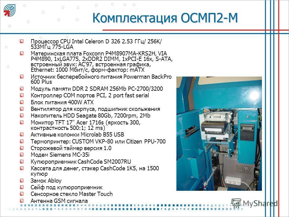 Комплектация ОСМП2-М Процессор CPU Intel Celeron D 326 2.53 ГГц/ 256K/ 533МГц 775-LGA Материнская плата Foxconn P4M8907MA-KRS2H, VIA P4M890, 1xLGA775, 2xDDR2 DIMM, 1xPCI-E 16x, S-ATA, встроенный звук: AC'97, встроенная графика, Ethernet: 1000 Мбит/с,