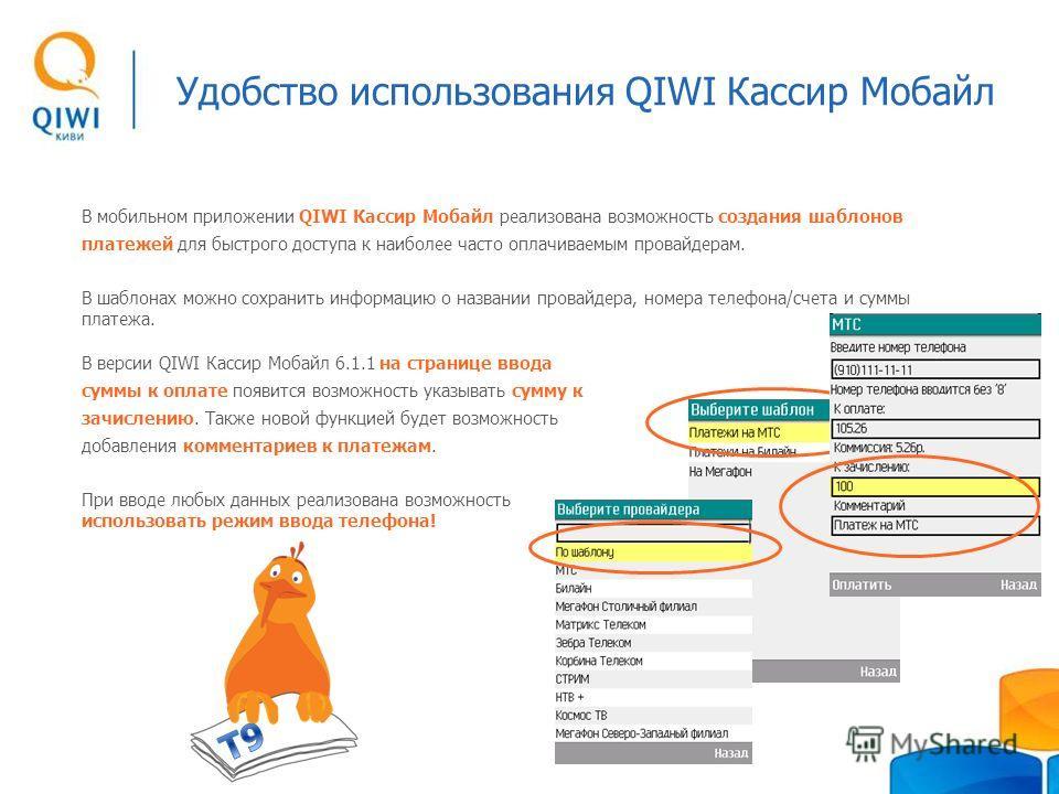 Удобство использования QIWI Кассир Мобайл В мобильном приложении QIWI Кассир Мобайл реализована возможность создания шаблонов платежей для быстрого доступа к наиболее часто оплачиваемым провайдерам. В шаблонах можно сохранить информацию о названии пр