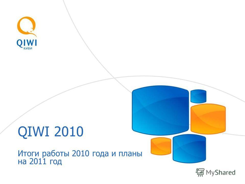 QIWI 2010 Итоги работы 2010 года и планы на 2011 год