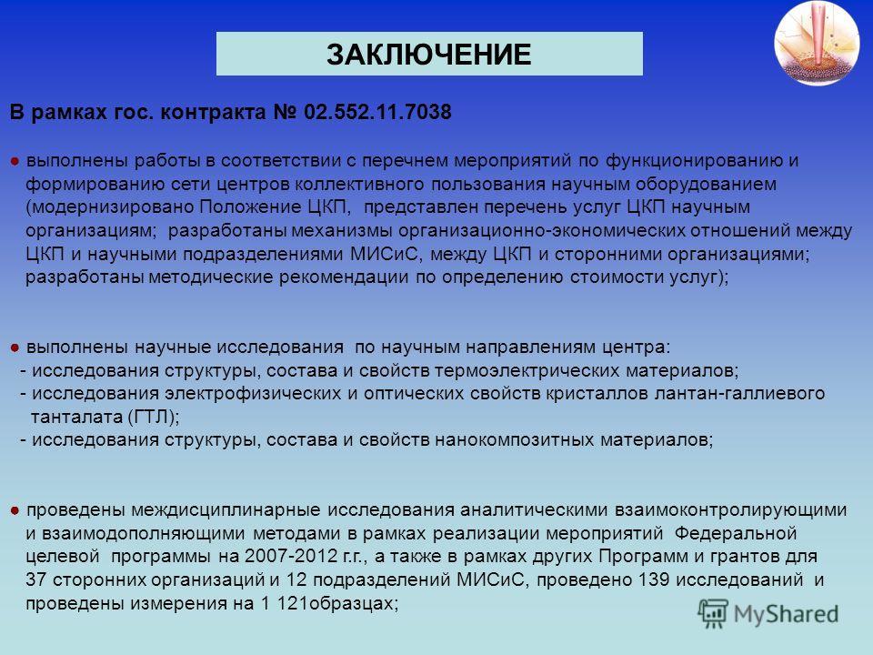 ЗАКЛЮЧЕНИЕ В рамках гос. контракта 02.552.11.7038 выполнены работы в соответствии с перечнем мероприятий по функционированию и формированию сети центров коллективного пользования научным оборудованием (модернизировано Положение ЦКП, представлен переч