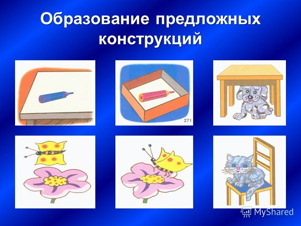 Образование предложных конструкций