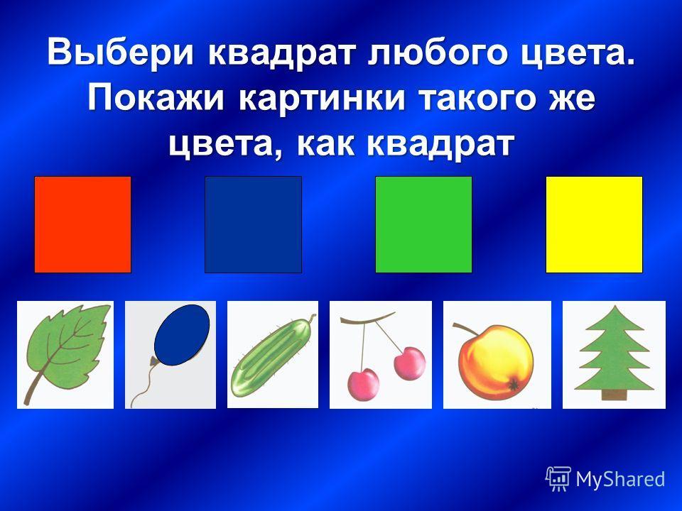 Выбери квадрат любого цвета. Покажи картинки такого же цвета, как квадрат