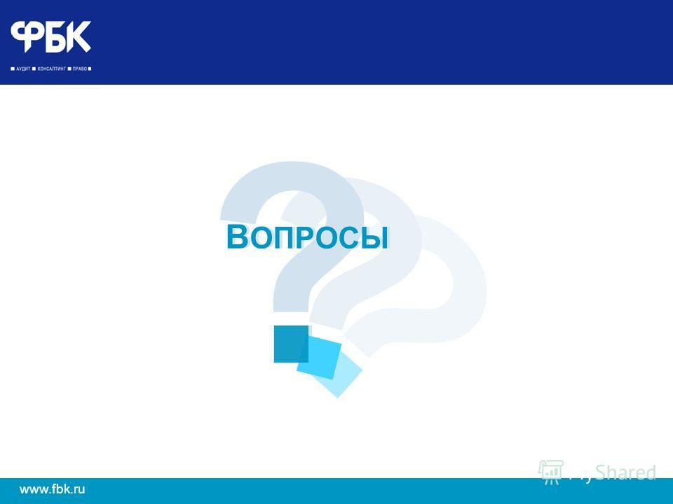 17 www.fbk.ru ? ? ? В ОПРОСЫ