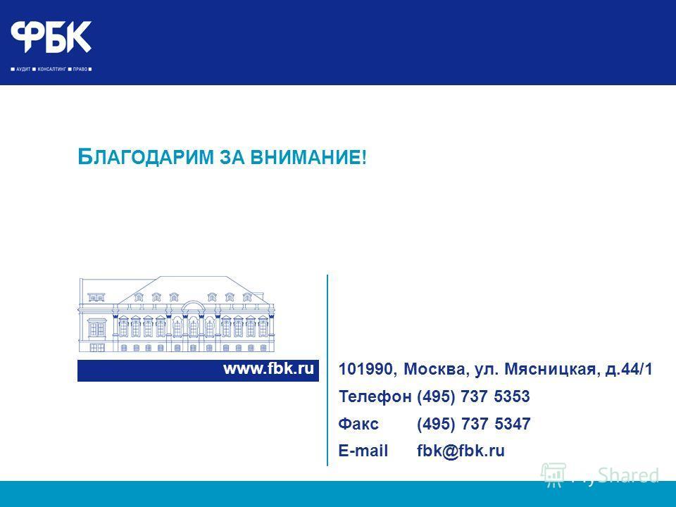 18 www.fbk.ru 101990, Москва, ул. Мясницкая, д.44/1 Телефон (495) 737 5353 Факс (495) 737 5347 E-mail fbk@fbk.ru Б ЛАГОДАРИМ ЗА ВНИМАНИЕ! www.fbk.ru