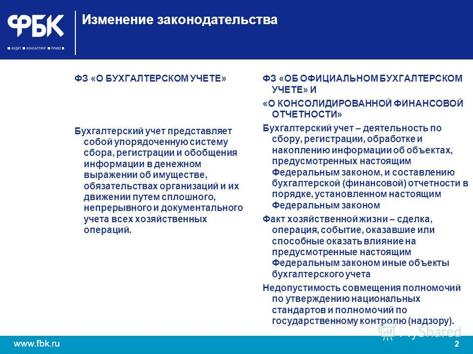2 www.fbk.ru Изменение законодательства ФЗ «О БУХГАЛТЕРСКОМ УЧЕТЕ» Бухгалтерский учет представляет собой упорядоченную систему сбора, регистрации и обобщения информации в денежном выражении об имуществе, обязательствах организаций и их движении путем