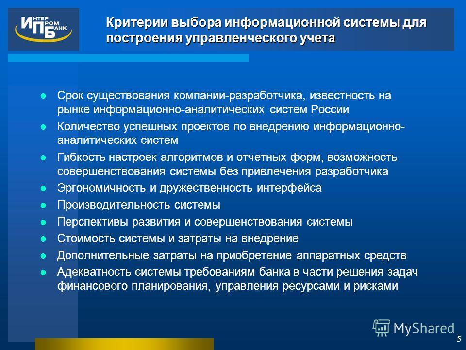 5 Критерии выбора информационной системы для построения управленческого учета Срок существования компании-разработчика, известность на рынке информационно-аналитических систем России Количество успешных проектов по внедрению информационно- аналитичес