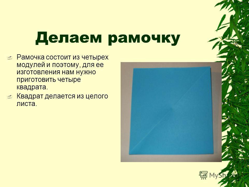 Делаем рамочку Рамочка состоит из четырех модулей и поэтому, для ее изготовления нам нужно приготовить четыре квадрата. Квадрат делается из целого листа.