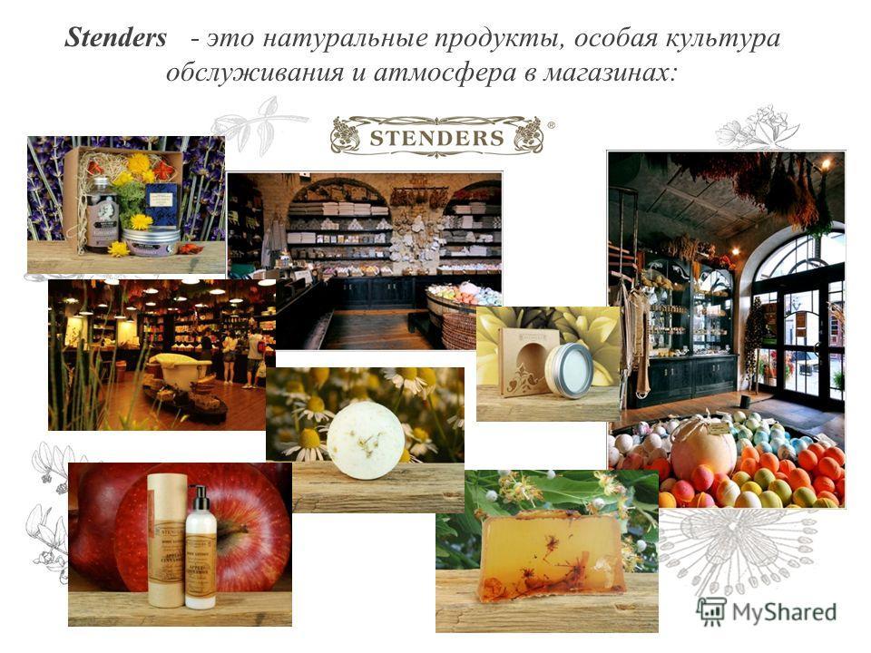 Stenders - это натуральные продукты, особая культура обслуживания и атмосфера в магазинах: