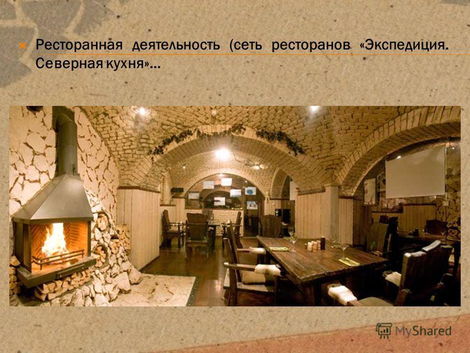 Ресторанная деятельность (сеть ресторанов «Экспедиция. Северная кухня»…