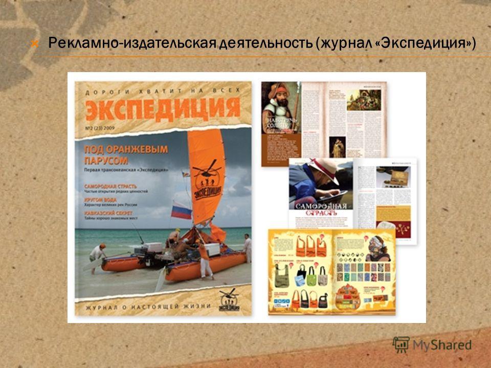 Рекламно-издательская деятельность (журнал «Экспедиция»)