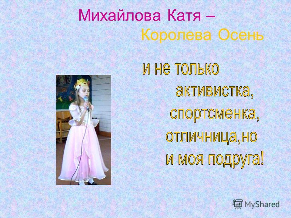 Михайлова Катя – Королева Осень
