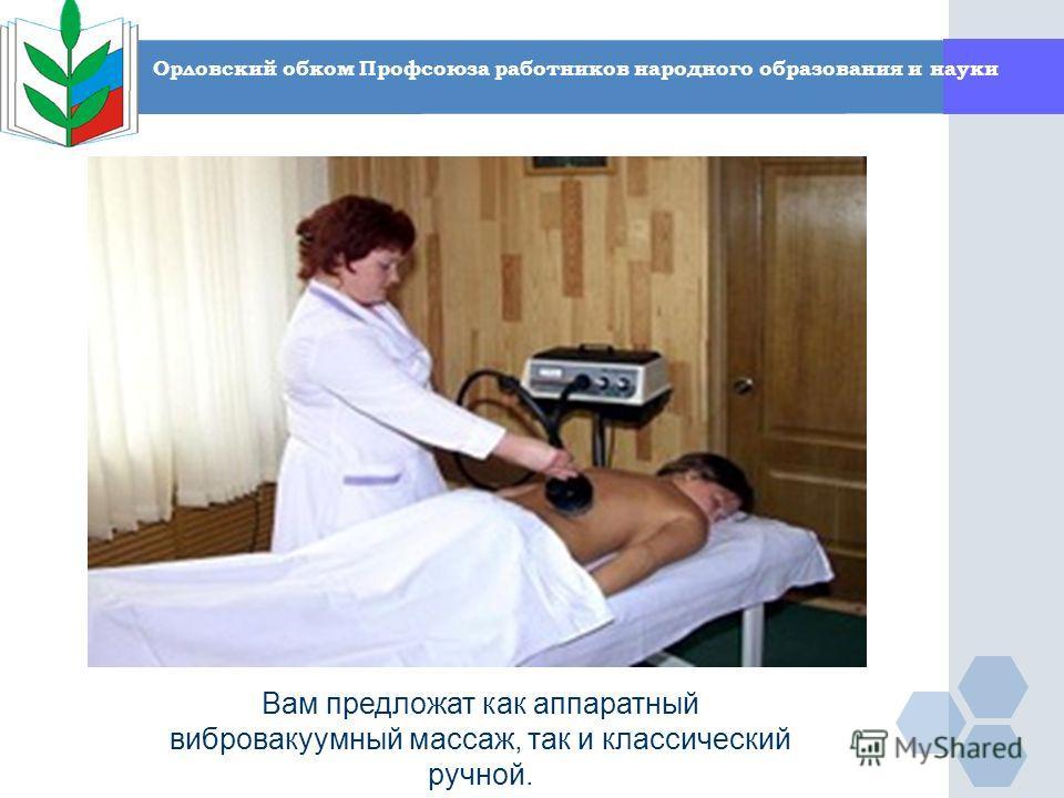 Орловский обком Профсоюза работников народного образования и науки Вам предложат как аппаратный вибровакуумный массаж, так и классический ручной.