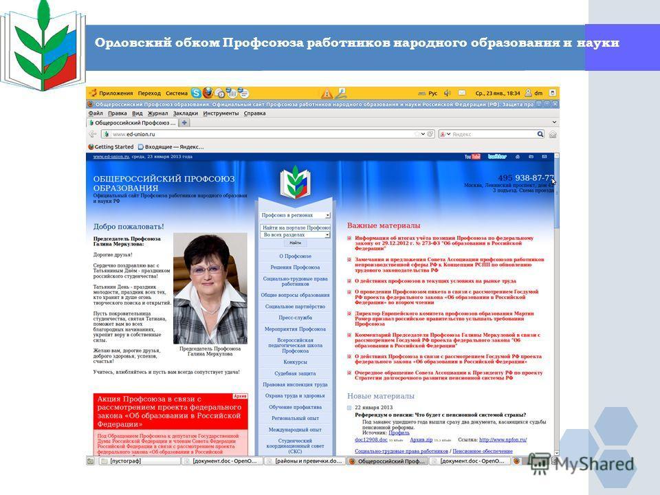 Орловский обком Профсоюза работников народного образования и науки