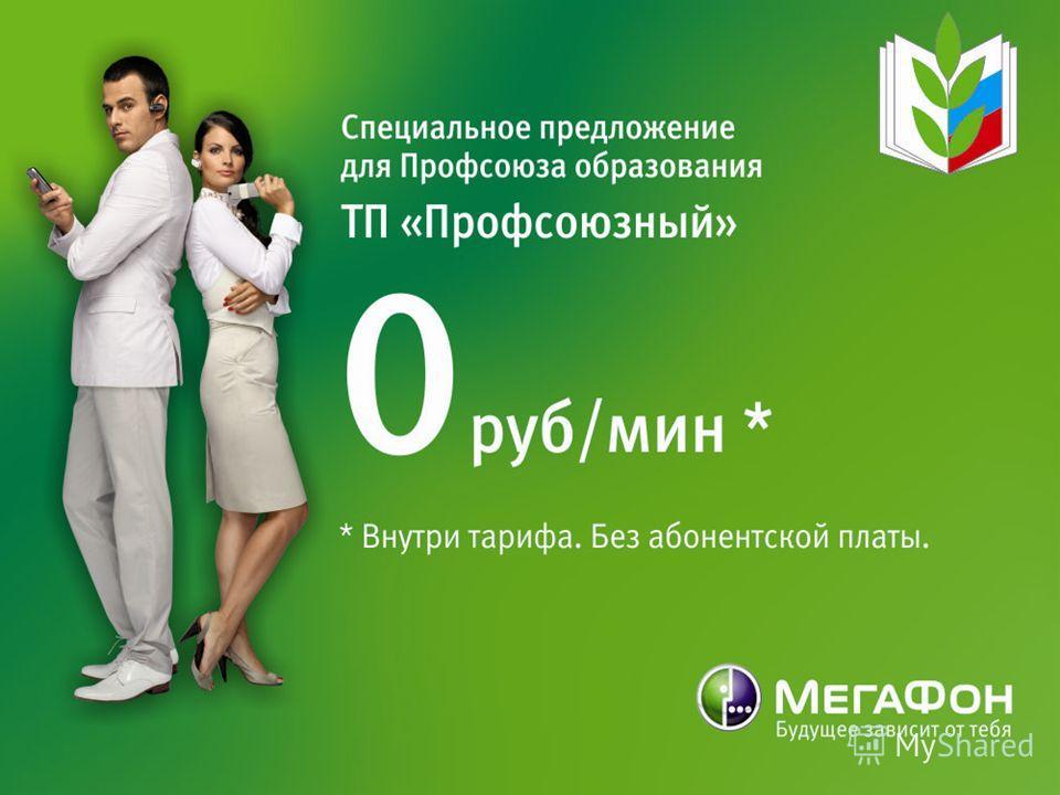 Орловский обком Профсоюза работников народного образования и науки 11 февраля 2013 года