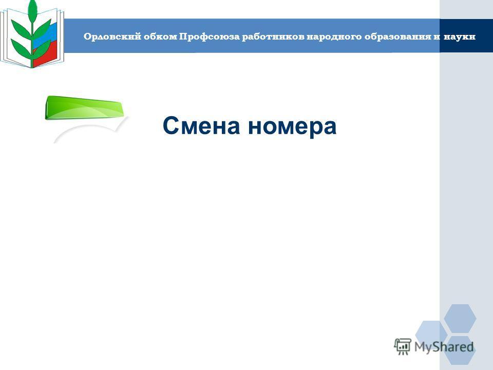 Смена номера Орловский обком Профсоюза работников народного образования и науки