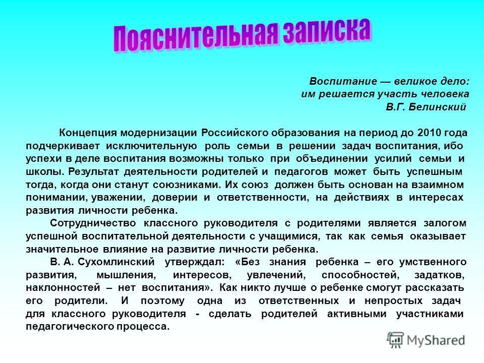 Воспитание великое дело: им решается участь человека В.Г. Белинский Концепция модернизации Российского образования на период до 2010 года подчеркивает исключительную роль семьи в решении задач воспитания, ибо успехи в деле воспитания возможны только
