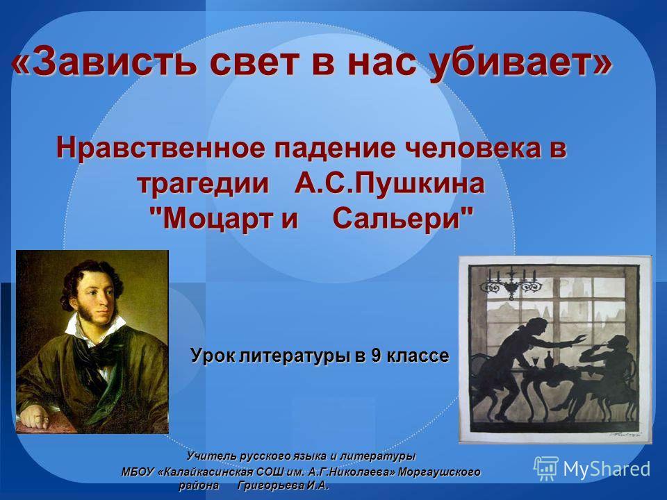 «Зависть свет в нас убивает» Нравственное падение человека в трагедии А.С.Пушкина