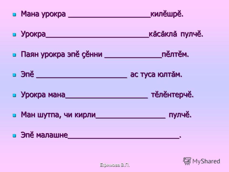 Ефимова В.П. 1 2 3 4 5 6 7 8 9 10 11 12
