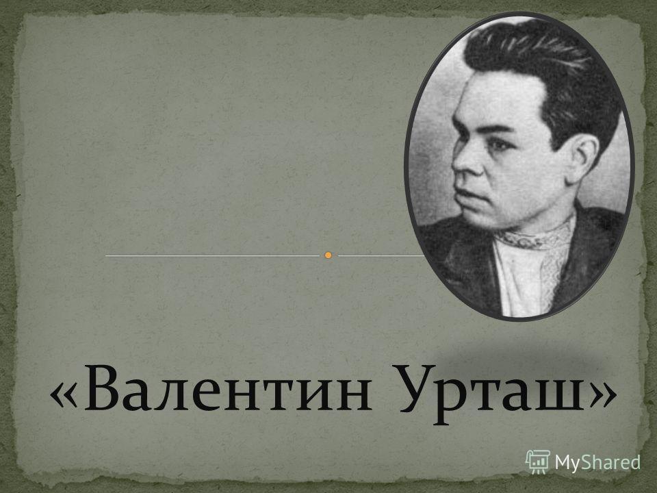 «Валентин Урташ»