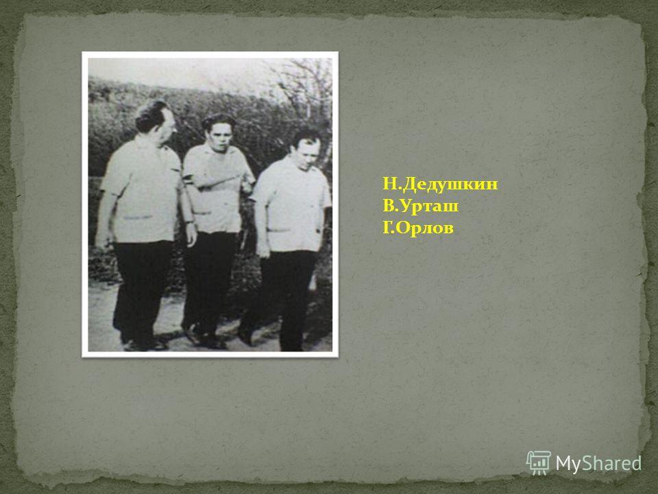 Н.Дедушкин В.Урташ Г.Орлов
