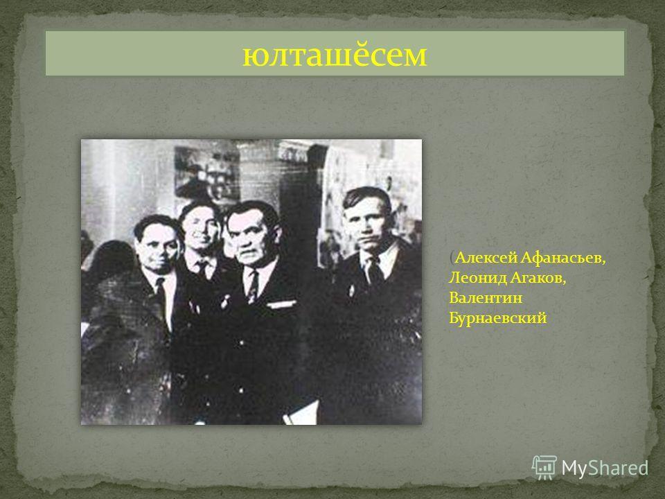 юлташĕсем (Алексей Афанасьев, Леонид Агаков, Валентин Бурнаевский