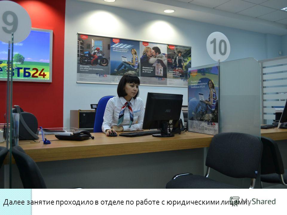 Далее занятие проходило в отделе по работе с юридическими лицами.