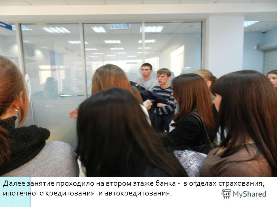 Далее занятие проходило на втором этаже банка - в отделах страхования, ипотечного кредитования и автокредитования.