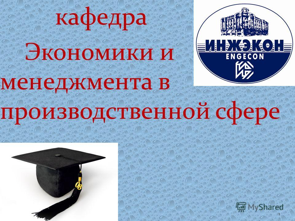 кафедра Экономики и менеджмента в производственной сфере 1