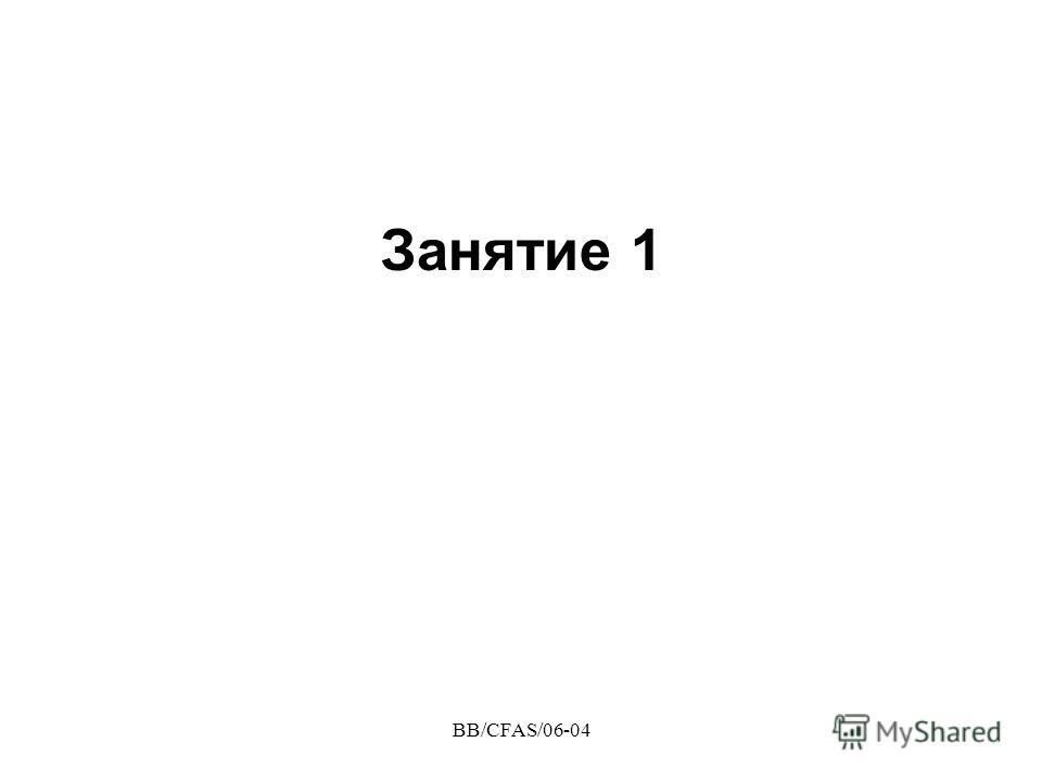 BB/CFAS/06-04 Занятие 1
