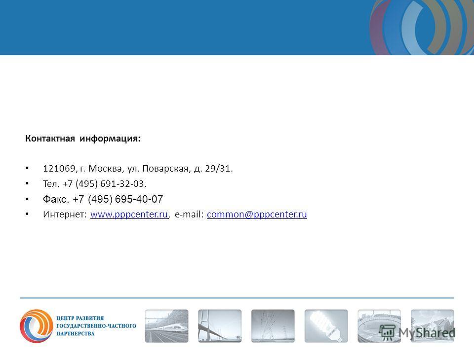Контактная информация: 121069, г. Москва, ул. Поварская, д. 29/31. Тел. +7 (495) 691-32-03. Факс. +7 (495) 695-40-07 Интернет: www.pppcenter.ru, e-mail: common@pppcenter.ruwww.pppcenter.rucommon@pppcenter.ru