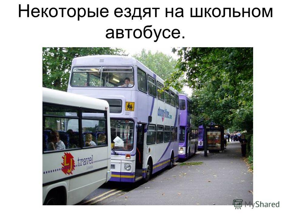 Некоторые ездят на школьном автобусе.