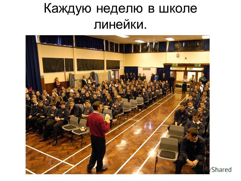 Каждую неделю в школе линейки.