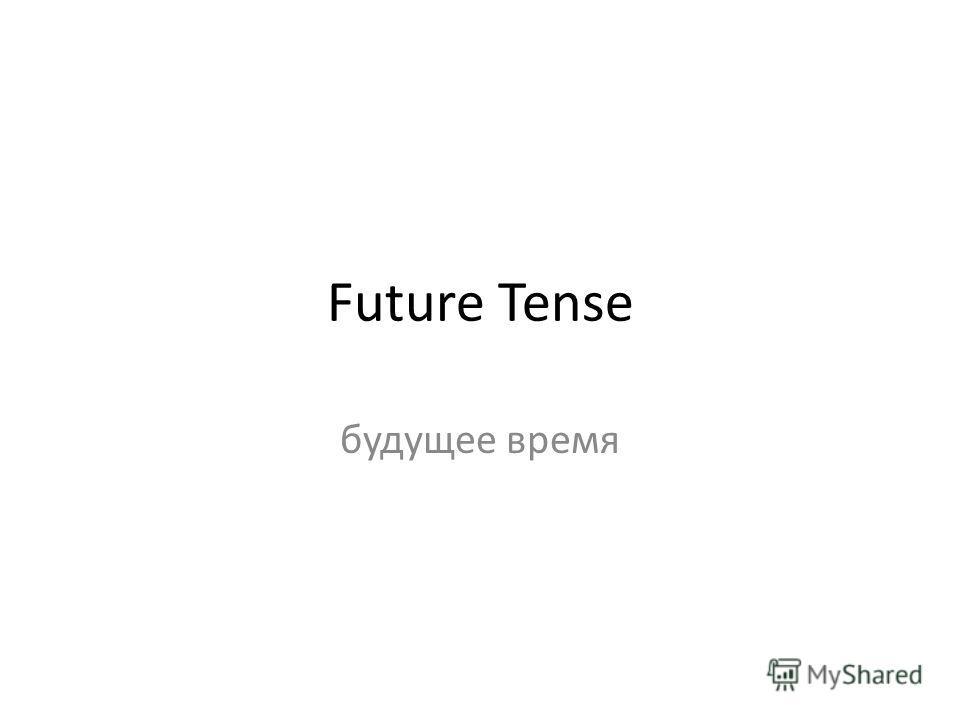 Future Tense будущее время