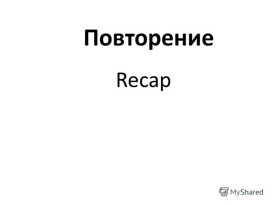 Recap Повторение