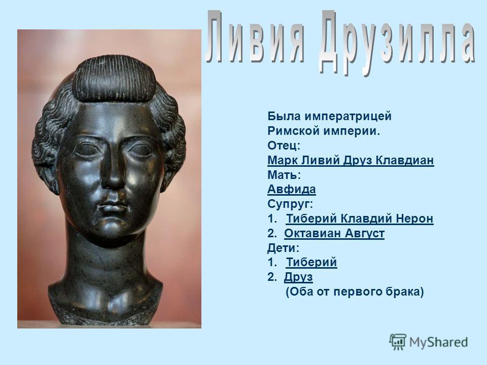 Была императрицей Римской империи. Отец: Марк Ливий Друз Клавдиан Мать: Авфида Супруг: 1.ТТиберий Клавдий Нерон 2. Октавиан Август Дети: 1.ТТиберий 2. Друз (Оба от первого брака)