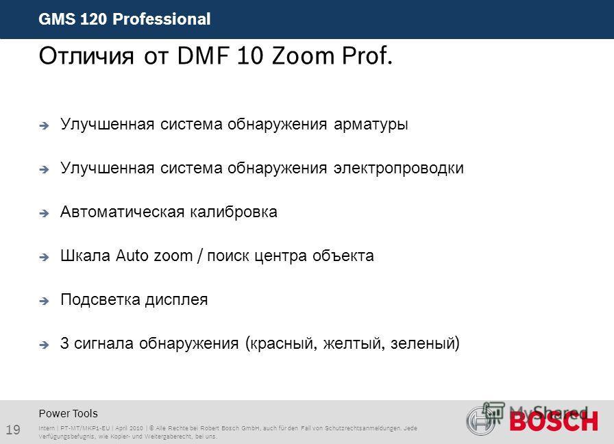GMS 120 Professional 19 Intern | PT-MT/MKP1-EU | April 2010 | © Alle Rechte bei Robert Bosch GmbH, auch für den Fall von Schutzrechtsanmeldungen. Jede Verfügungsbefugnis, wie Kopier- und Weitergaberecht, bei uns. Отличия от DMF 10 Zoom Prof. Power To