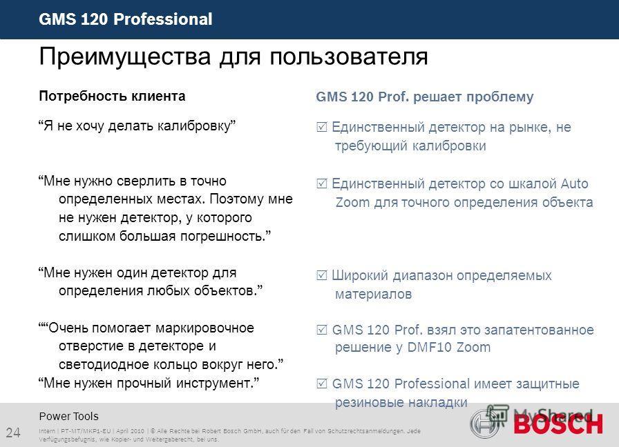 GMS 120 Professional 24 Intern | PT-MT/MKP1-EU | April 2010 | © Alle Rechte bei Robert Bosch GmbH, auch für den Fall von Schutzrechtsanmeldungen. Jede Verfügungsbefugnis, wie Kopier- und Weitergaberecht, bei uns. Power Tools Преимущества для пользова