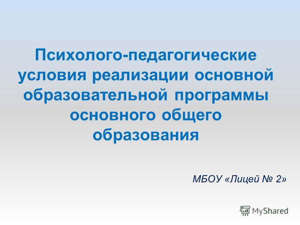 Психолого-педагогические условия реализации основной образовательной программы основного общего образования МБОУ «Лицей 2»