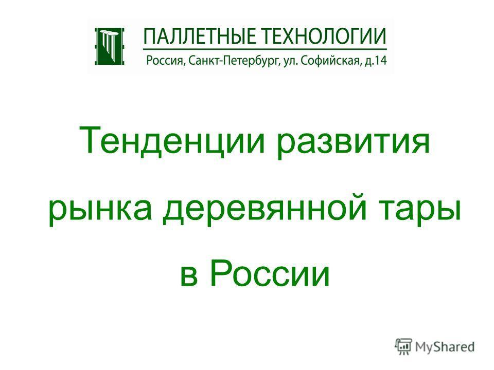Тенденции развития рынка деревянной тары в России