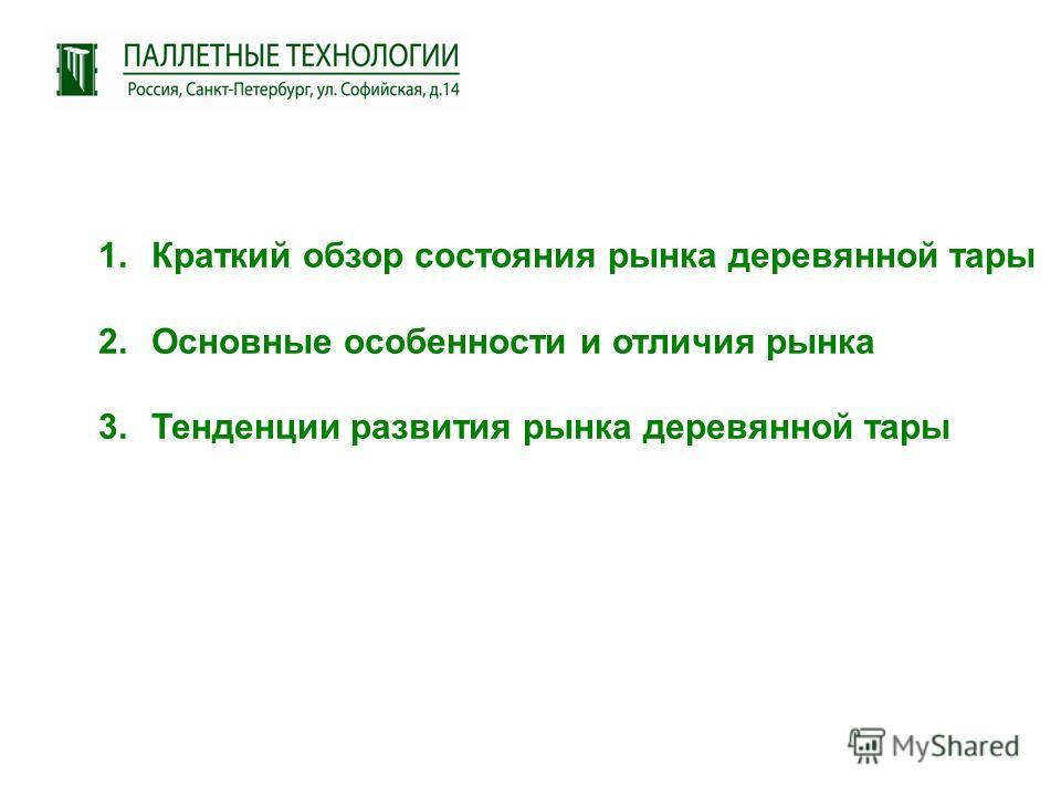 1.Краткий обзор состояния рынка деревянной тары 2.Основные особенности и отличия рынка 3.Тенденции развития рынка деревянной тары