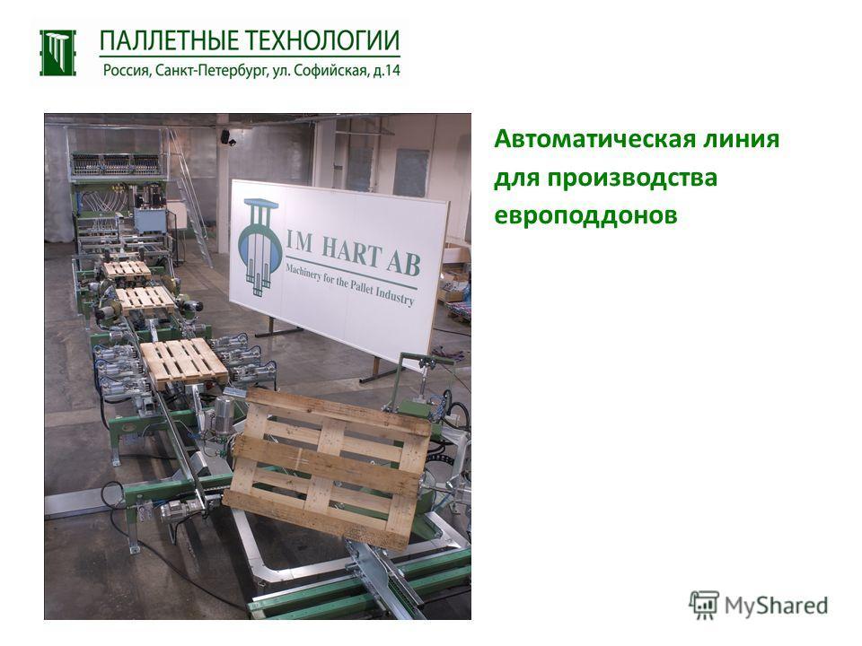 Автоматическая линия для производства европоддонов