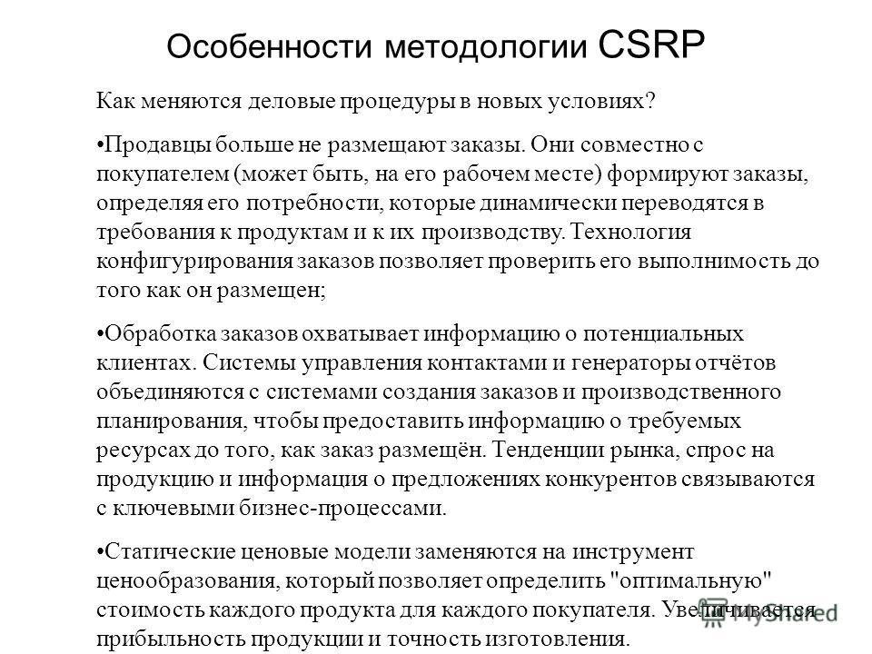 Особенности методологии CSRP Как меняются деловые процедуры в новых условиях? Продавцы больше не размещают заказы. Они совместно с покупателем (может быть, на его рабочем месте) формируют заказы, определяя его потребности, которые динамически перевод
