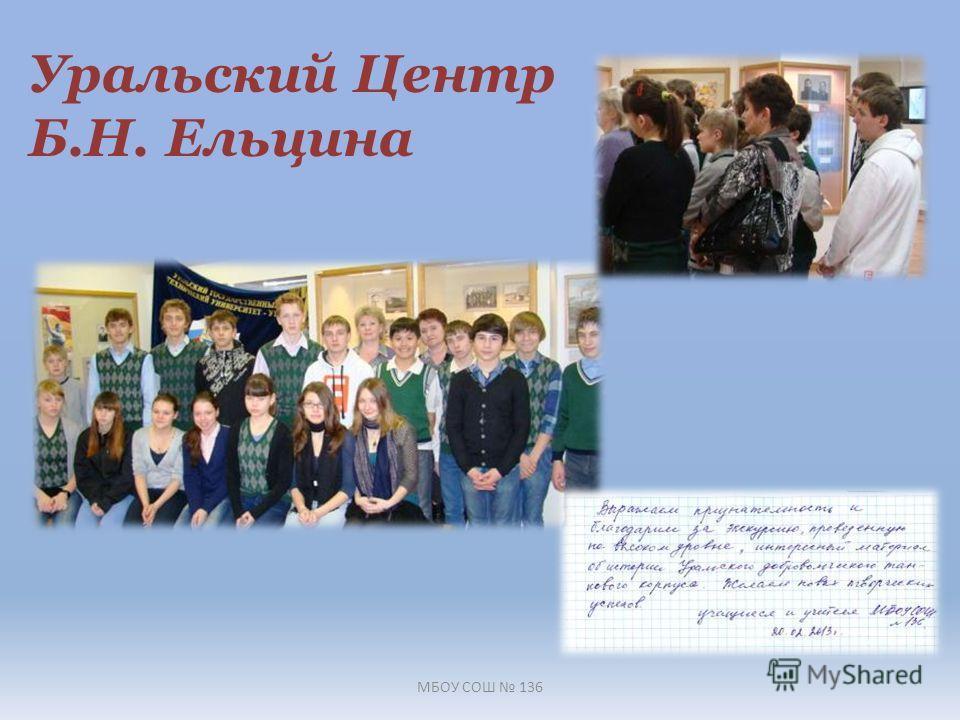 Уральский Центр Б.Н. Ельцина МБОУ СОШ 136