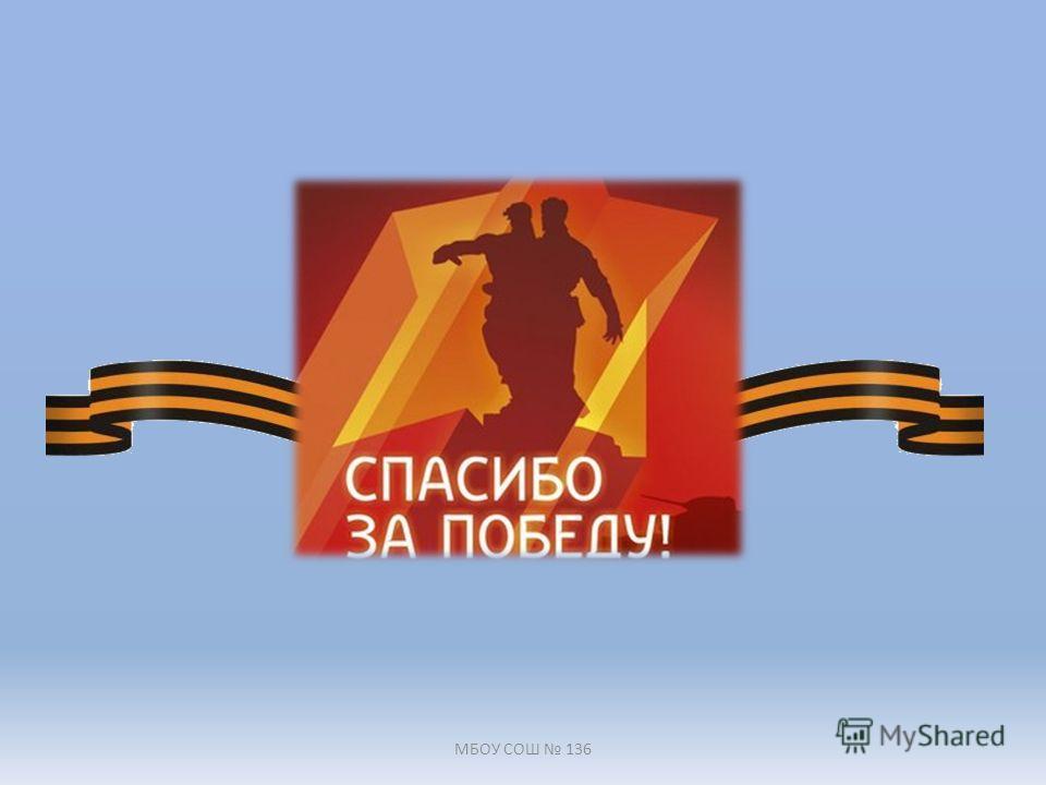 МБОУ СОШ 136